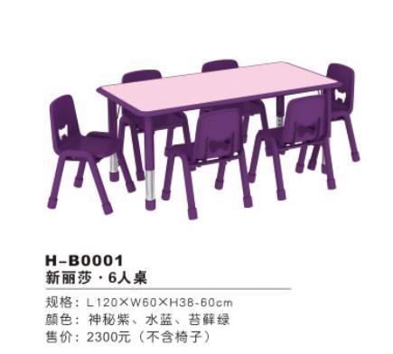 海基伦桌椅