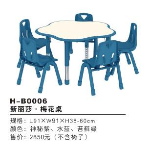 海基伦桌椅1