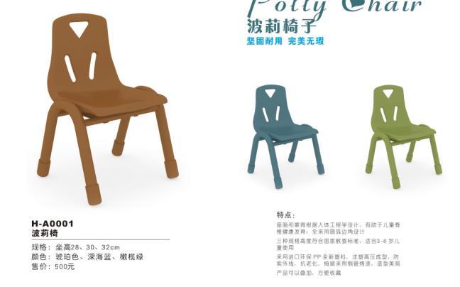 海基伦波利椅(图6)
